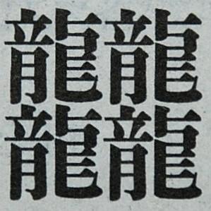 最大 漢字 画数